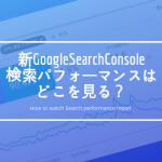 GoogleSearchConsole 検索パフォーマンスの見方
