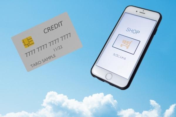 クレジットカード決済 還元